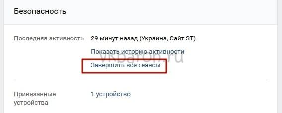 Как посмотреть историю Вконтакте 3-min