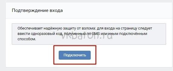 Как посмотреть историю Вконтакте 4-min