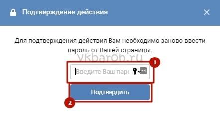 Как посмотреть историю Вконтакте 6-min