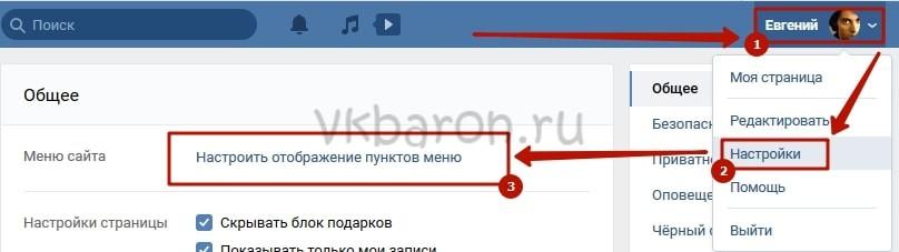 Как посмотреть закладки в ВКонтакте с компьютера 1-min