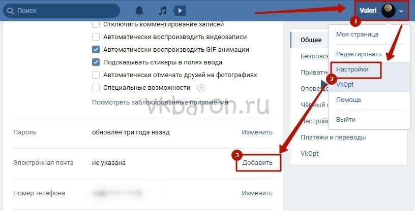 Как привязать страницу ВК к электронной почте 1-min
