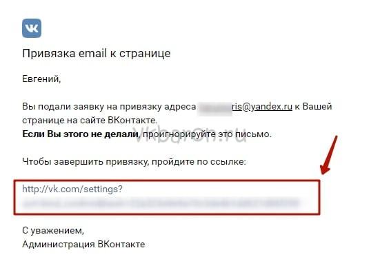 Как привязать страницу ВК к электронной почте 3-min