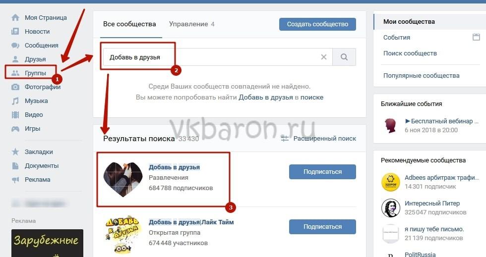 Как сделать свою страницу в ВКонтакте популярной 1-min