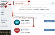 Как сделать свою страницу в ВКонтакте популярной