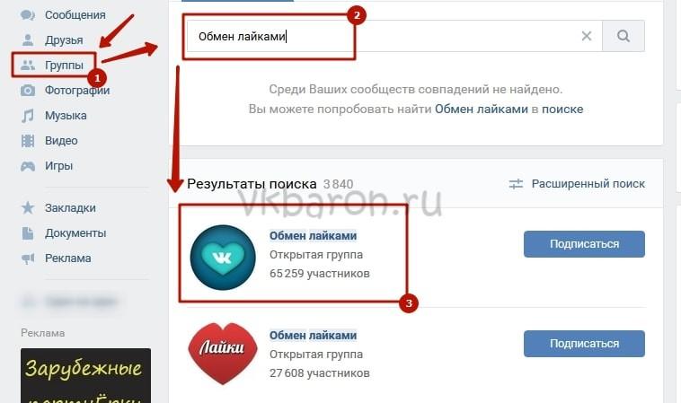 Как сделать свою страницу в ВКонтакте популярной 4-min