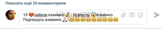 Как сделать свою страницу в ВКонтакте популярной 6-min