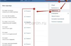 Как скрыть информацию о себе в ВКонтакте