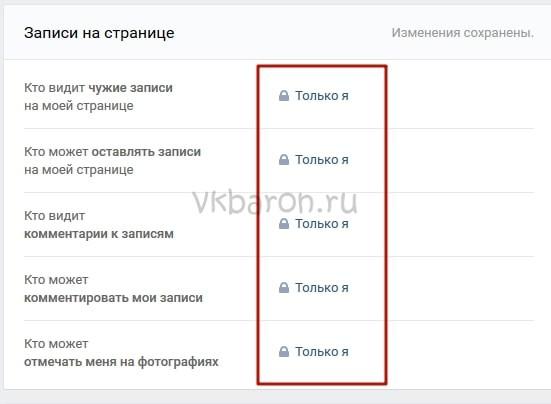 Как скрыть информацию о себе в ВКонтакте 2-min