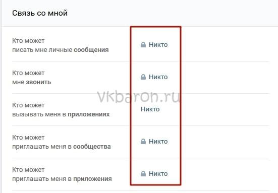 Как скрыть информацию о себе в ВКонтакте 3-min