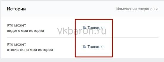 Как скрыть информацию о себе в ВКонтакте 4-min