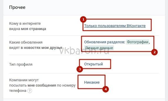 Как скрыть информацию о себе в ВКонтакте 6-min