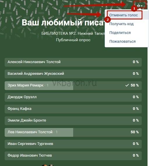 Как убрать свой голос в опросе ВКонтакте 1-min