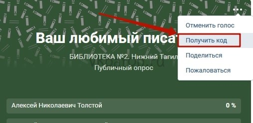 Как убрать свой голос в опросе ВКонтакте 2-min
