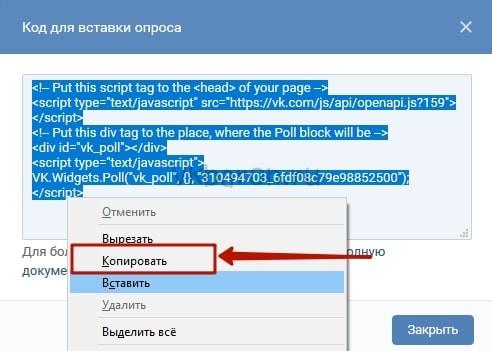 Как убрать свой голос в опросе ВКонтакте 3-min