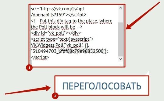 Как убрать свой голос в опросе ВКонтакте 4-min