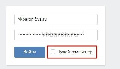 Как удалить логин и пароль при входе в ВКонтакт 1-min