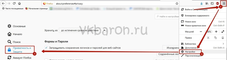 Как удалить логин и пароль при входе в ВКонтакт 2-min