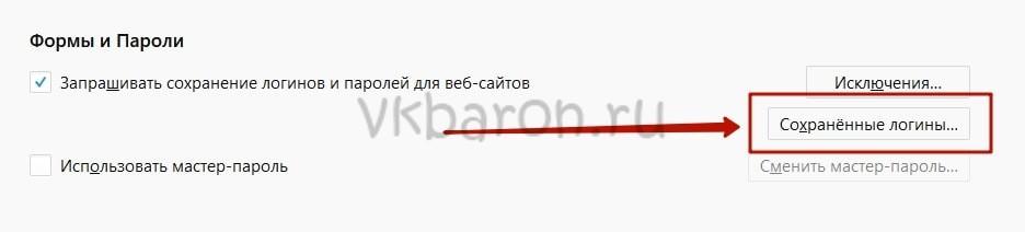 Как удалить логин и пароль при входе в ВКонтакт 3-min