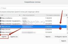 Как удалить логин и пароль при входе в ВКонтакт