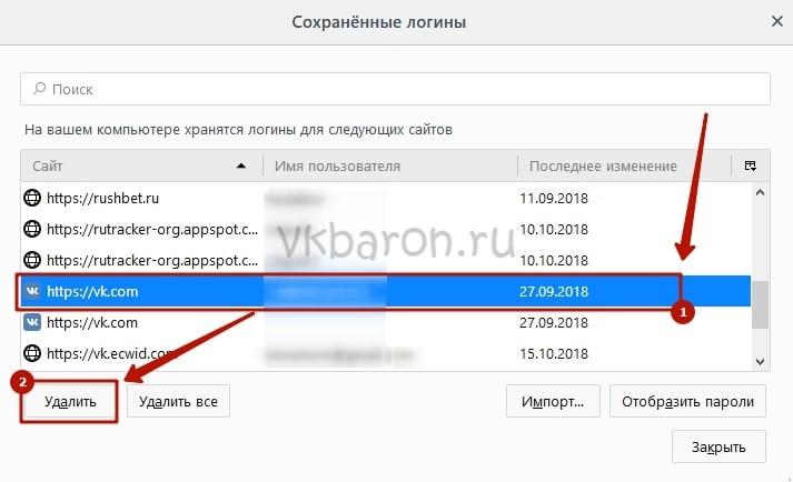 Как удалить логин и пароль при входе в ВКонтакт 4-min