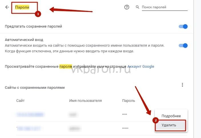 Как удалить логин и пароль при входе в ВКонтакт 6-min