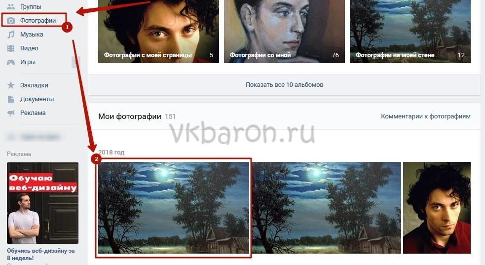 Как указать место на фото в ВКонтакте 1-min