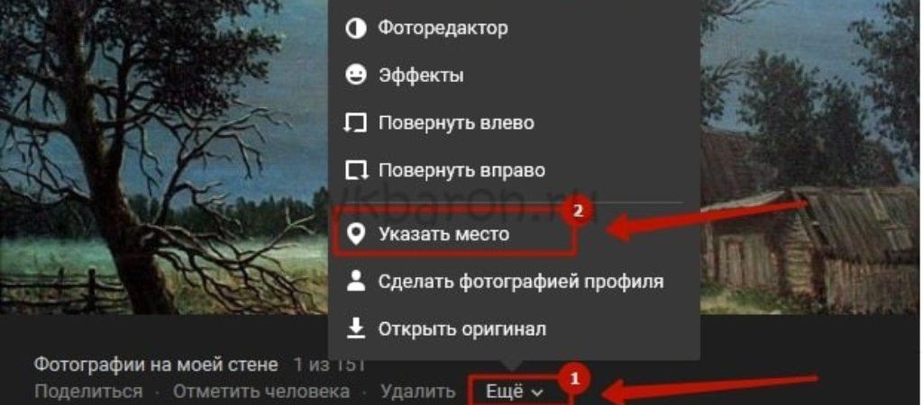 Как указать место на фото в ВКонтакте