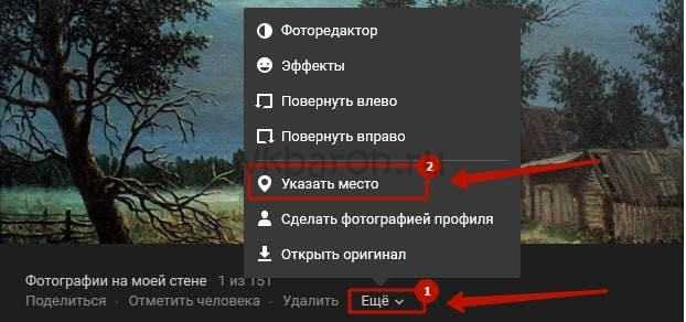 Как указать место на фото в ВКонтакте 2-min