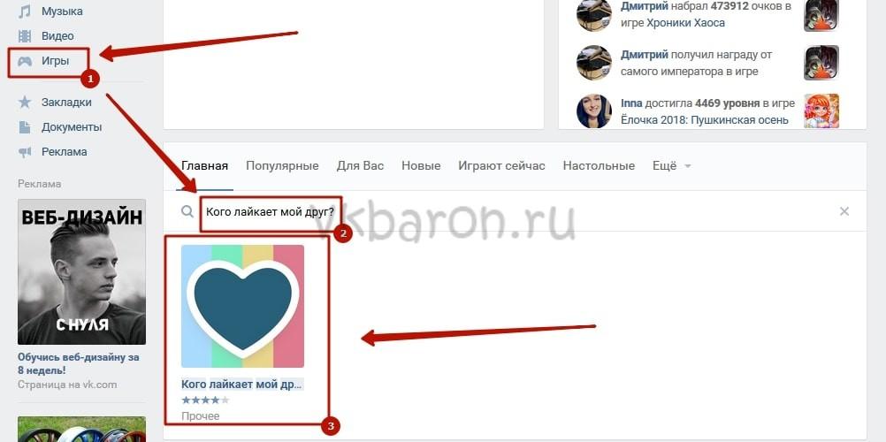 Как узнать скрывается ли человек в ВКонтакте 1-min