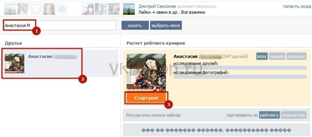 Как узнать скрывается ли человек в ВКонтакте