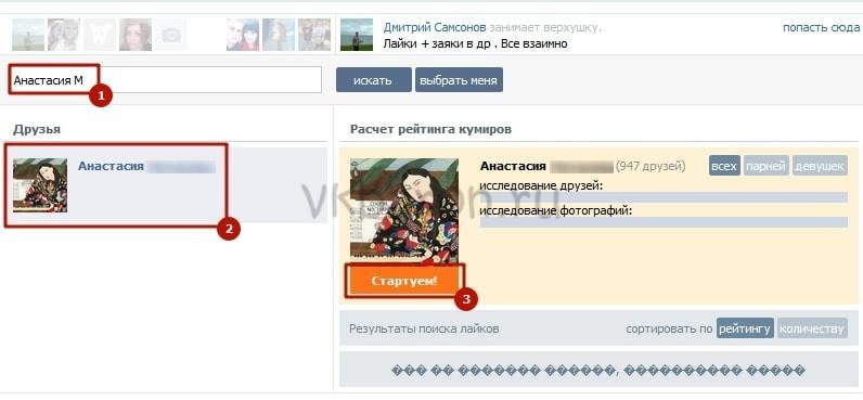 Как узнать скрывается ли человек в ВКонтакте 2-min