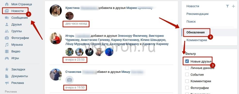 Как узнать скрывается ли человек в ВКонтакте 3-min