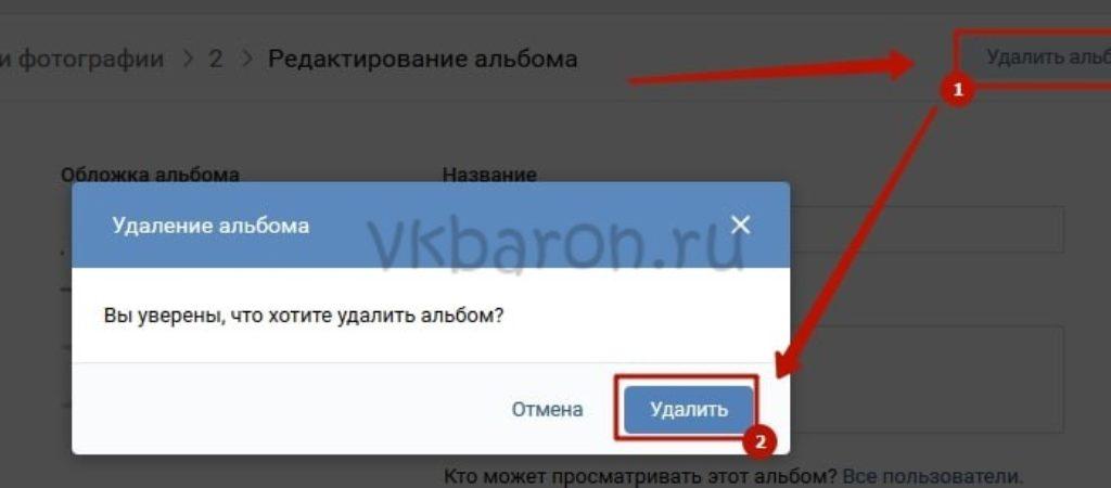 Как удалить альбом в Вконтакте