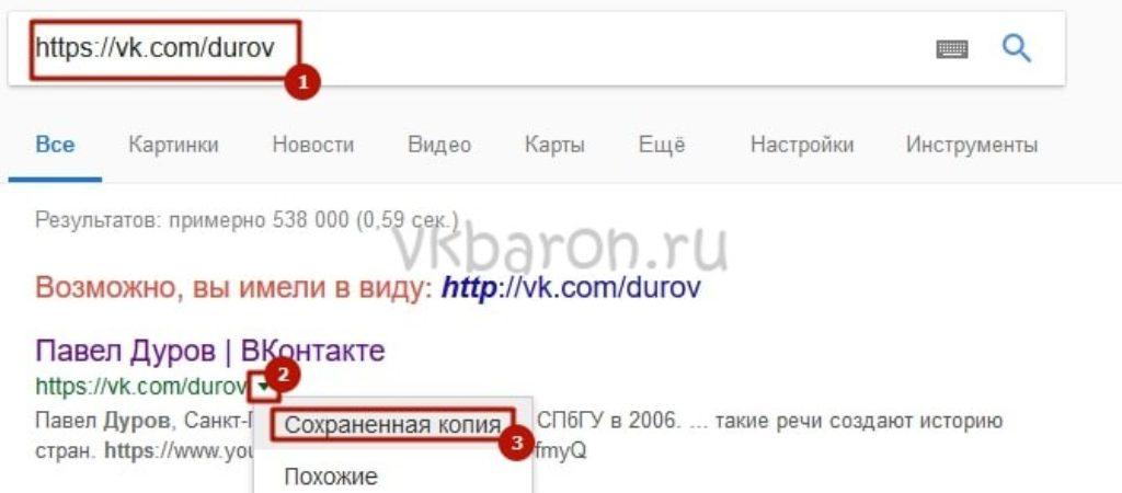 Как посмотреть удаленные фото Вконтакте