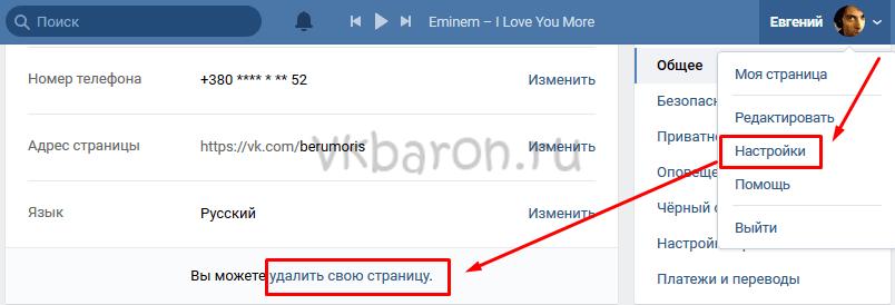Как заблокировать страницу в ВКонтакте 1-min