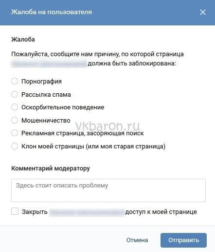 Как заблокировать страницу в ВКонтакте 2-min