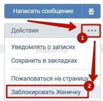 Как заблокировать страницу в ВКонтакте 3-min