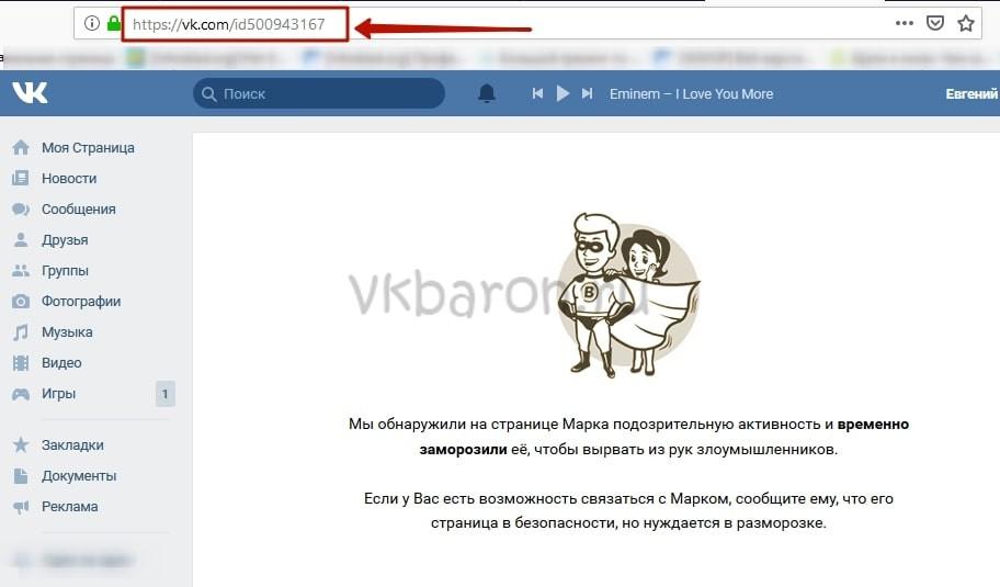 Как заблокировать страницу в ВКонтакте 4-min