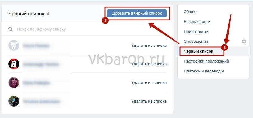 Как заблокировать страницу в ВКонтакте 5-min