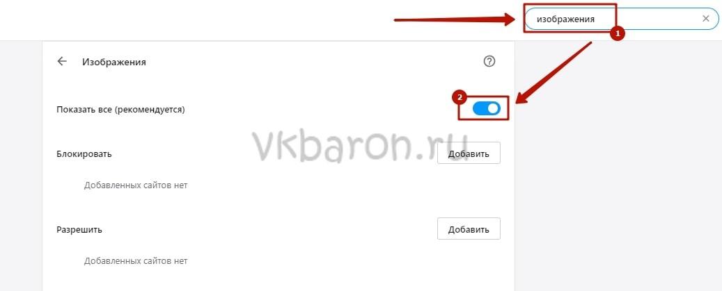 Не удалось загрузить изображение ВК 4-min