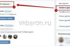 Подписчики ВКонтакте что это такое