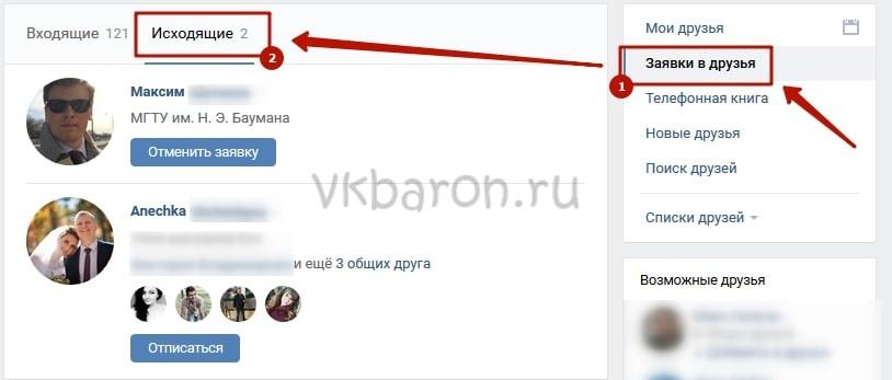 Подписчики ВКонтакте что это такое 1-min