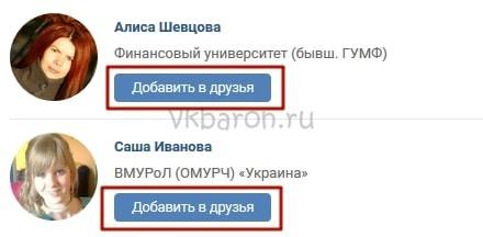 Подписчики ВКонтакте что это такое 2-min