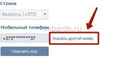 Заблокировали страницу ВКонтакте что делать 2-min