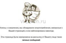 Что делать, если заблокировали страницу ВКонтакте