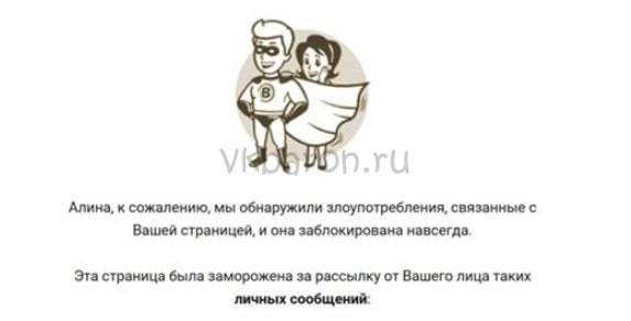 Заблокировали страницу ВКонтакте что делать 3-min