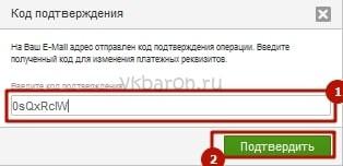 Заработок в ВКонтакте на своей странице 10
