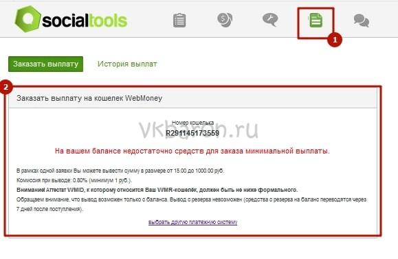 Заработок в ВКонтакте на своей странице 11