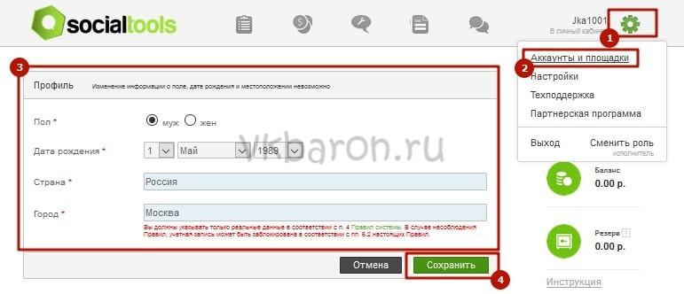 Заработок в ВКонтакте на своей странице 3-min