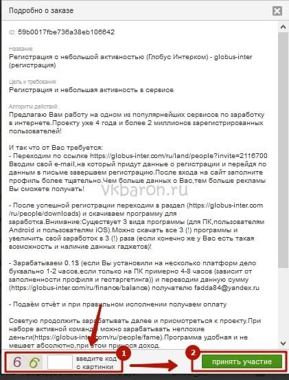 Заработок в ВКонтакте на своей странице